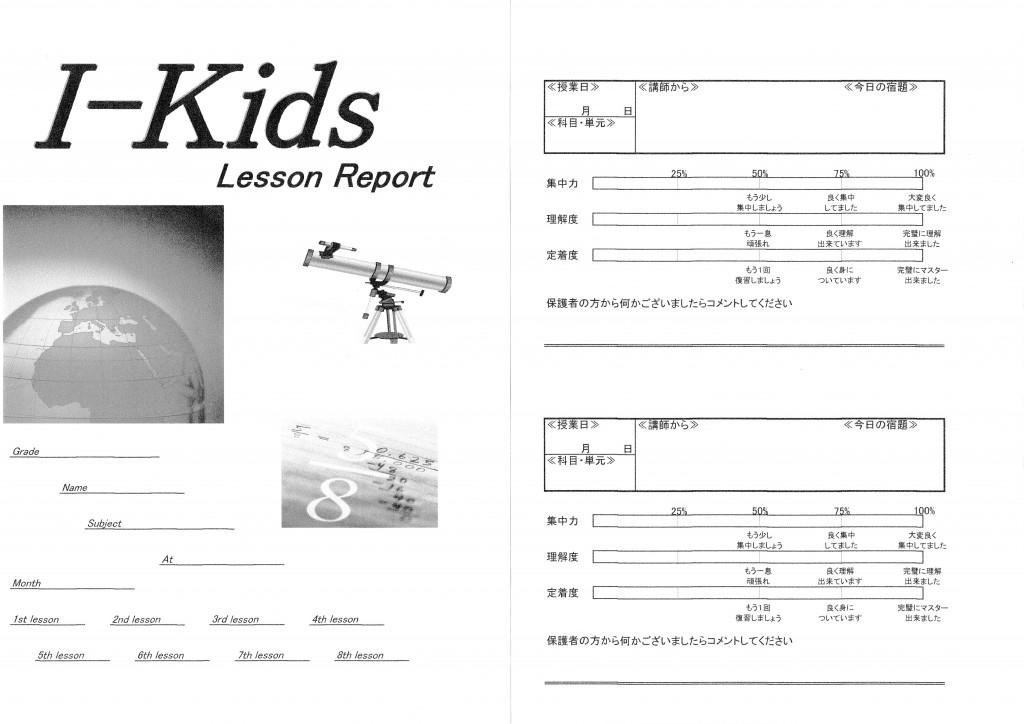 授業レポート-Kids